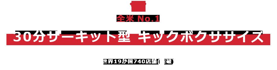 全米 No.1 30分サーキット型 キックボクササイズ 世界19か国740店舗(突破)